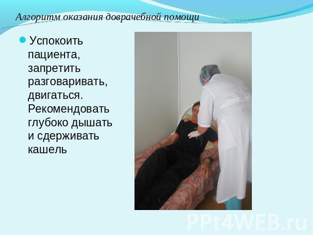 Доврачебная пневмония