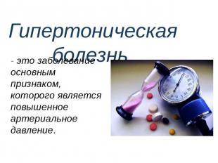 Гипертоническая болезнь: симптомы и описание: описание ...