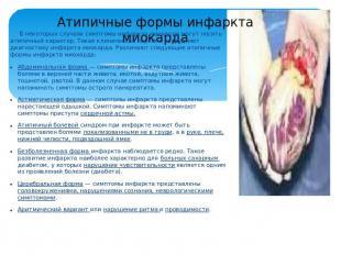 """Презентация на тему """"Инфаркт миокарда"""" - скачать презентации по ..."""