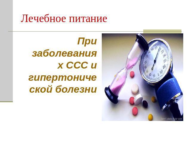 Гипертоническая болезнь - описание, признаки, лечение ...