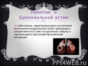 Скачать санбюллетень бесплатно на тему бронхиальная астма thumbnail