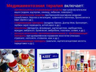 Медикаментозная терапия включает:противокашлевые успокаивающие средства при сухо