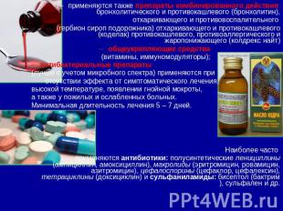 применяются также препараты комбинированного действия: бронхолитического и проти
