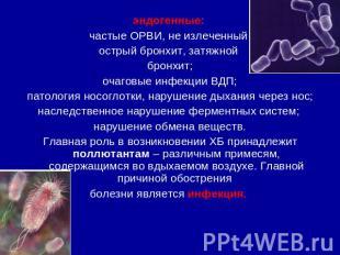 эндогенные: частые ОРВИ, не излеченный острый бронхит, затяжной бронхит;очаговые