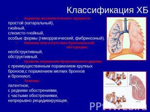 Классификация ХБ Характер воспалительного процесса:простой (катаральный),гнойный