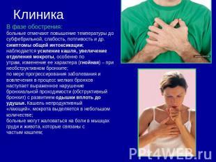 Клиника В фазе обострения:больные отмечают повышение температуры до субфебрильно