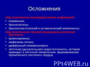 Осложнения обусловленные непосредственно инфекцией:пневмония;бронхоэктазы;бронхо