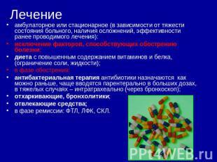 Лечение амбулаторное или стационарное (в зависимости от тяжести состояния больно