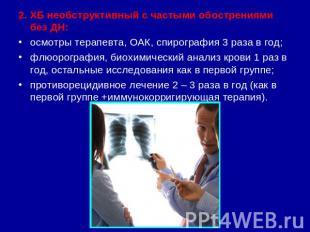 Презентация на тему лечение бронхита thumbnail