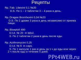 Рецепты Rp.:Tab. Libexini 0,1 №20 D.S. По 1 – 2 таблетки 3 – 4 раза в день.Rp.:D