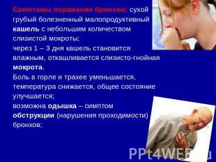 Симптомы поражения бронхов: сухой грубый болезненный малопродуктивный кашель с н