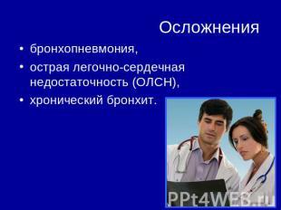 Осложнения бронхопневмония, острая легочно-сердечная недостаточность (ОЛСН),хрон