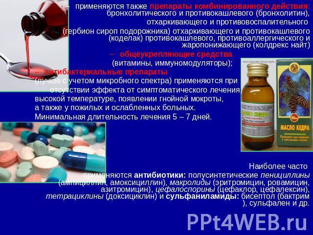 сода от астмы как применять