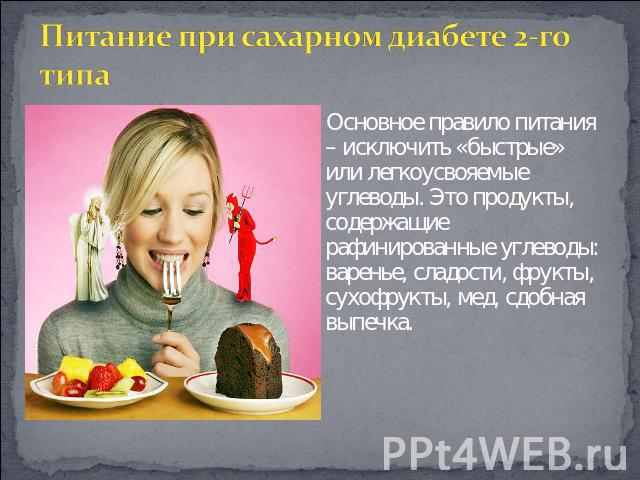 Питание при сахарном диабете 2го типа