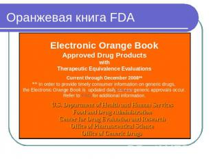 Оранжевая книга FDA Electronic Orange BookApproved Drug ProductswithTherapeutic