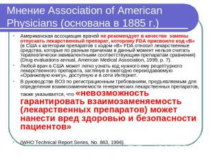 Мнение Association of American Physicians (основана в 1885 г.) Американская ассо