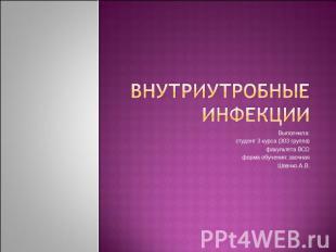 Внутриутробные инфекции Выполнила:студент 3 курса (303 группа)факультета ВСОформ