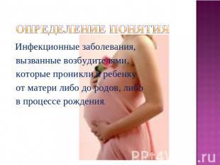 Определение понятия Инфекционные заболевания, вызванные возбудителями, которые п