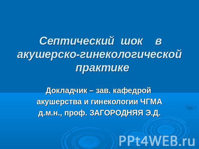 """Презентация на тему """"Септический шок в акушерско ..."""