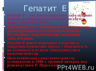 Гепатит Е Гепатит Е – это воспалительноезаболевание печени, возбудителем которо