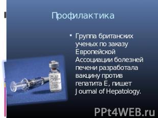 Профилактика Группа британских ученых по заказу Европейской Ассоциации болезней