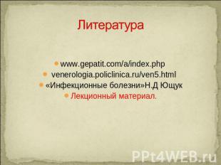 Литература www.gepatit.com/a/index.php venerologia.policlinica.ru/ven5.html «Инф