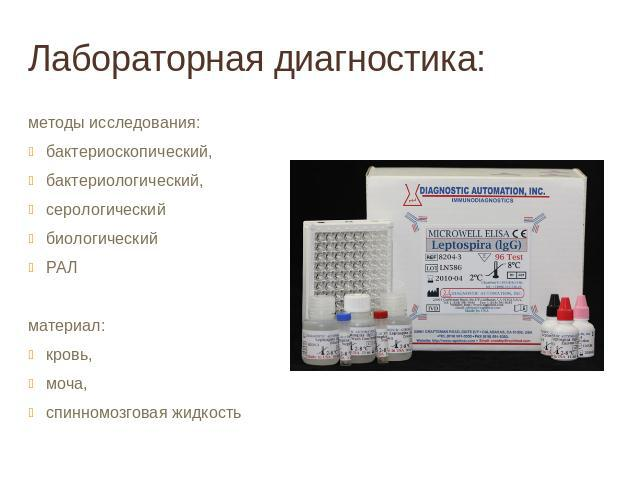 Лептоспироз методы лабораторной диагностики
