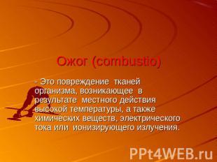 Ожог (combustio) - Это повреждение тканей организма, возникающее в результате ме