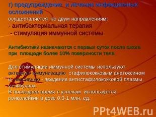 г) предупреждение и лечение инфекционных осложненийосуществляется по двум направ