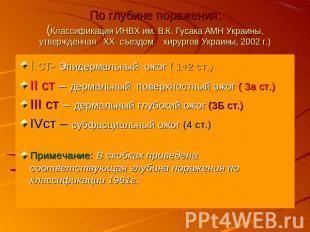 По глубине поражения:(Классификация ИНВХ им. В.К. Гусака АМН Украины, утвержденн