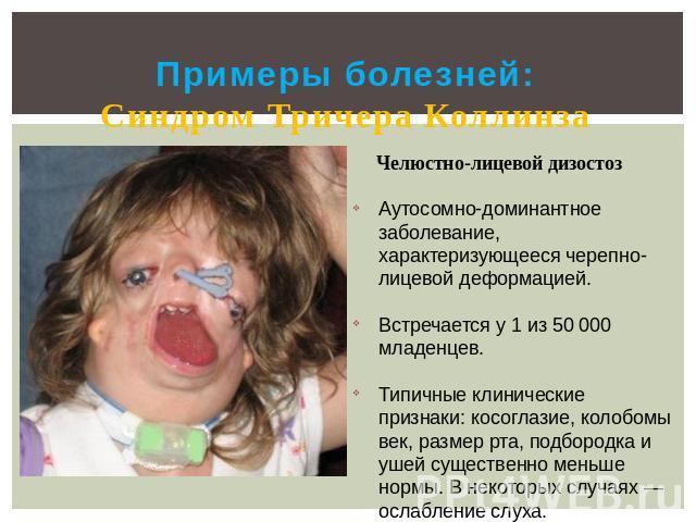 изображение и название билезни человека программа