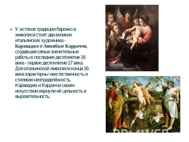 renaissance vs baroque essay