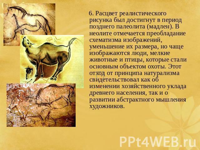 особенности перыобытного искцсстыа ы период мезолита и неолита назначению