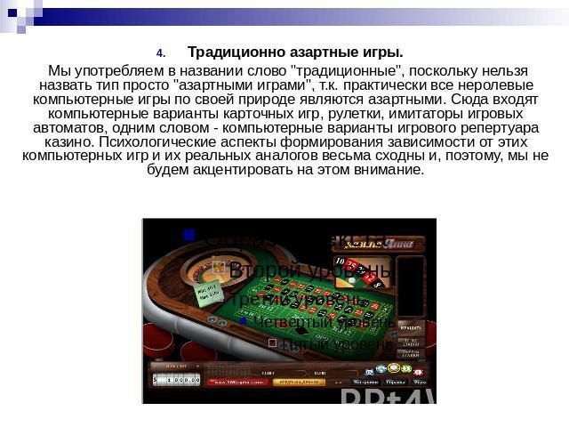 Иду Бросить Игры Азартные Как несколько