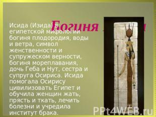 работы молитва о возрождении древнего египта термобелье