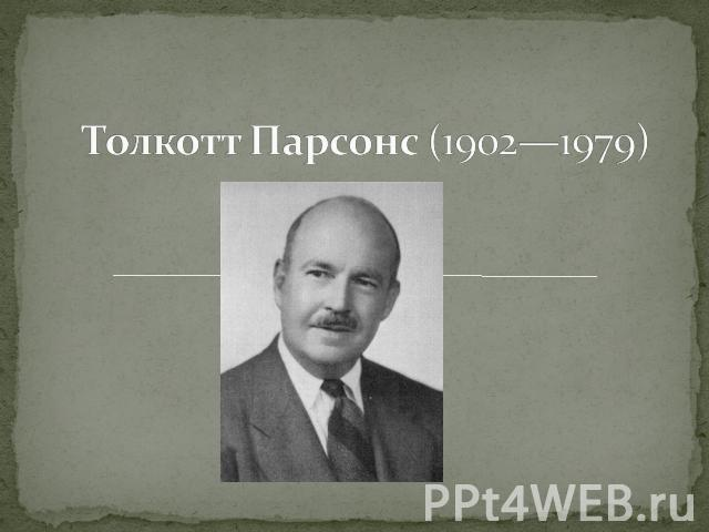 a biography of talcott parsons Talcott parsons (december 13, 1902 – may 8, 1979) was an american sociologist who served on the faculty of harvard university from 1927 to 1973 parsons developed a general theory for the study of society called action theory, based on the methodological principle of voluntarism and the epistemological principle of analytical realism.