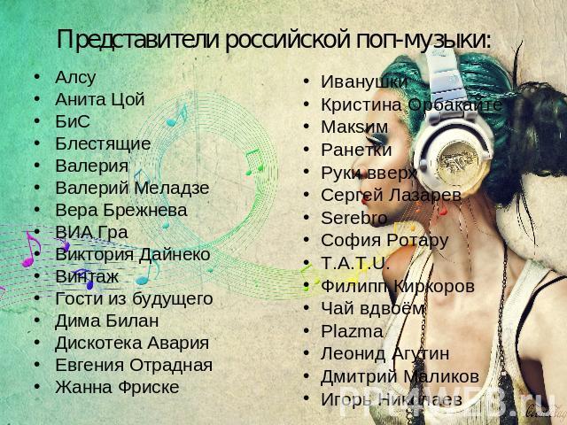 Русская поп музыка презентация
