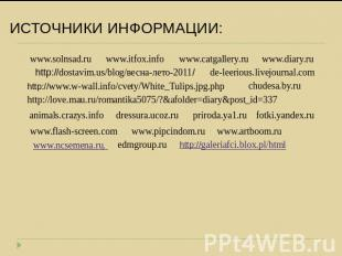 ИСТОЧНИКИ ИНФОРМАЦИИ: http://dostavim.us/blog/весна-лето-2011/ www.solnsad.ru de