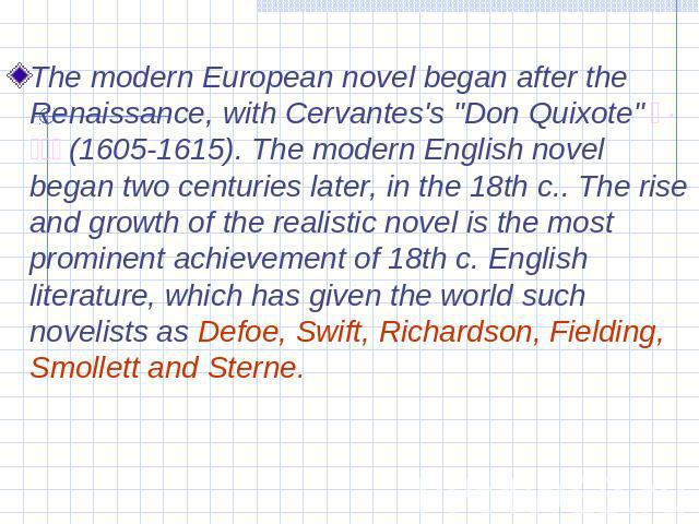 The modern European novel began after the Renaissance, with Cervantes's