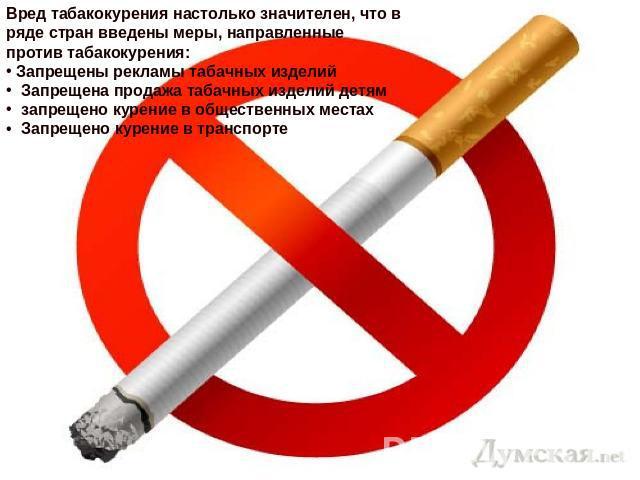 Вред от табачных изделий купить табак для сигарет во владимире