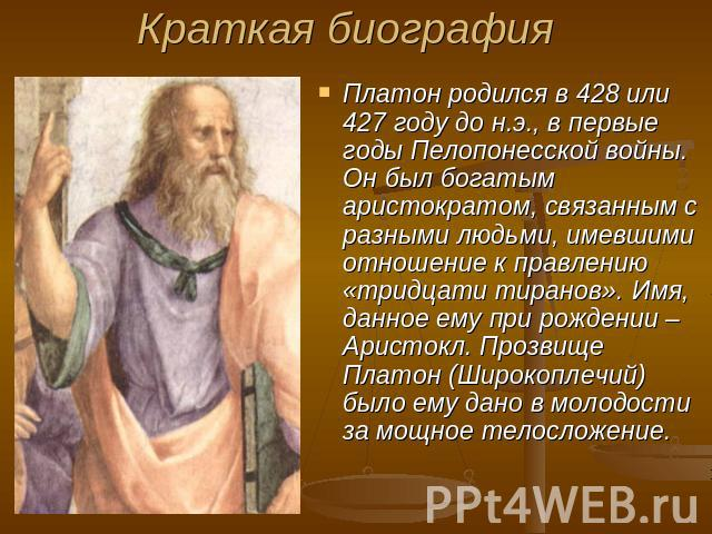 the life and times of plato Many scholars regard plato as the greatest philosopher of all time yet he was much more than a man with his head in the clouds plato grew up in a turbulent era a violent civil war divided the greeks.