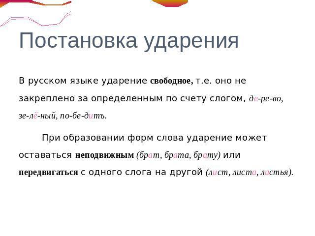 Реферат ударение в русском языке 2998