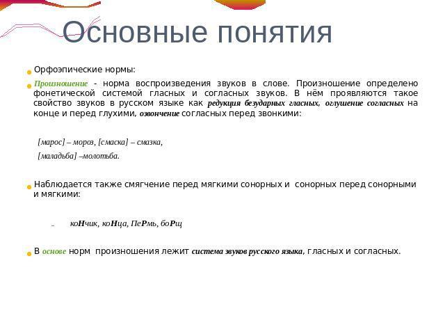 Реферат нормы русского произношения 4761