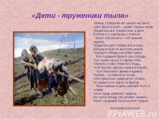 никогда труженикам тыла посвящается стихи Тямаев- Без елганын