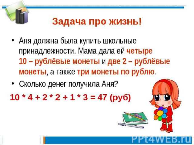 расскажем вам загадка про рубль который остался ответ на загадку состоит монолитного корпуса