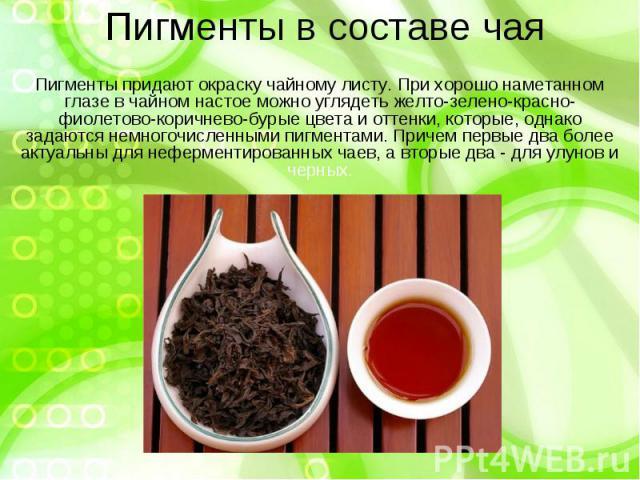 цель проекта на тему химический состав чая