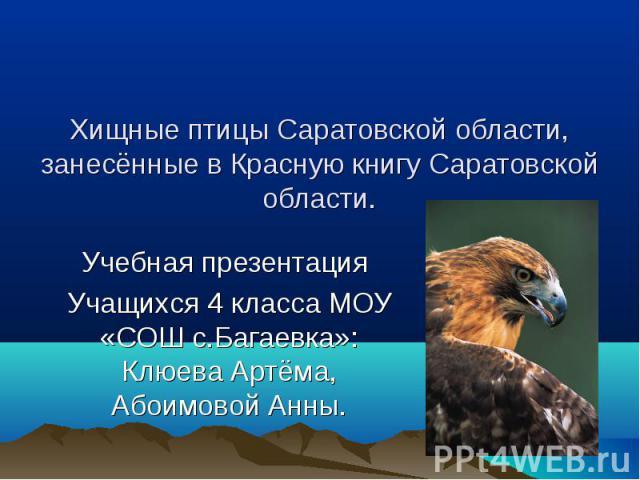 Пособие первому презентация птицы саратовской области онкобольных