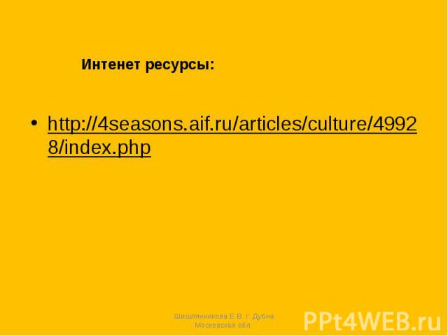 Интенет ресурсы: http://4seasons.aif.ru/articles/culture/49928/index.php