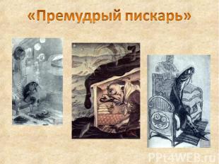 Презентация Михаил Евграфович Салтыков-Щедрин