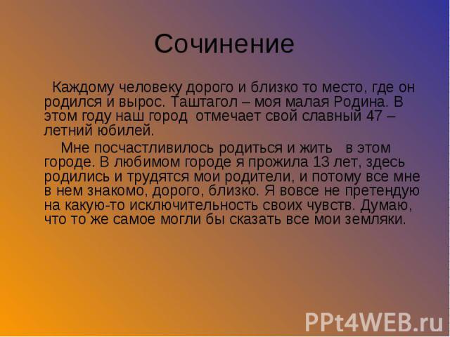 службы стихи на тему моя малая родина Володарский Советский Фокинский
